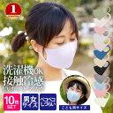 【楽天1位】 洗える マスク 10枚入 個包装 洗濯機 洗えるマスク UVカットマスク 生地 布マス
