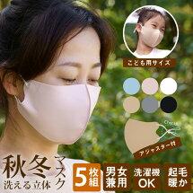 洗える立体マスクスウェードタッチアジャスター付5枚秋冬マスク/あす楽/メール便無料