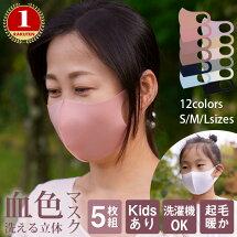 洗える立体マスクスウェードタッチ5枚秋冬マスク/あす楽/メール便無料