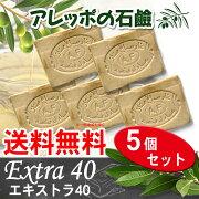 アレッポの石鹸エキストラ40お得な5個セット