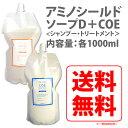 アミノシールド ソープD シャンプー 1000ml + COEトリートメント1000ml セット 詰替え用