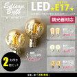 【2個セット】【口金:E17】【調光器対応】エジソン バルブ EDISON BULB (LED/100V) LED 照明 エジソン電球 レトロ 送料無料 フィラメントLED シャンデリア ミニクリプトン形LED
