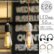 【E26/50cm】陶器ペンダントライト(引掛けシーリングorライティングプラグ)ネジモーガルソケットダクトレール用黒白
