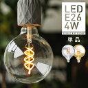 RoomClip商品情報 - 【スパイラル BIG GLOBE】大きいボール球 エジソン バルブLED E26【調光器対応】(LED/4W/100V/口金E26) エジソン電球 裸電球 ボール型電球 丸型 暖色