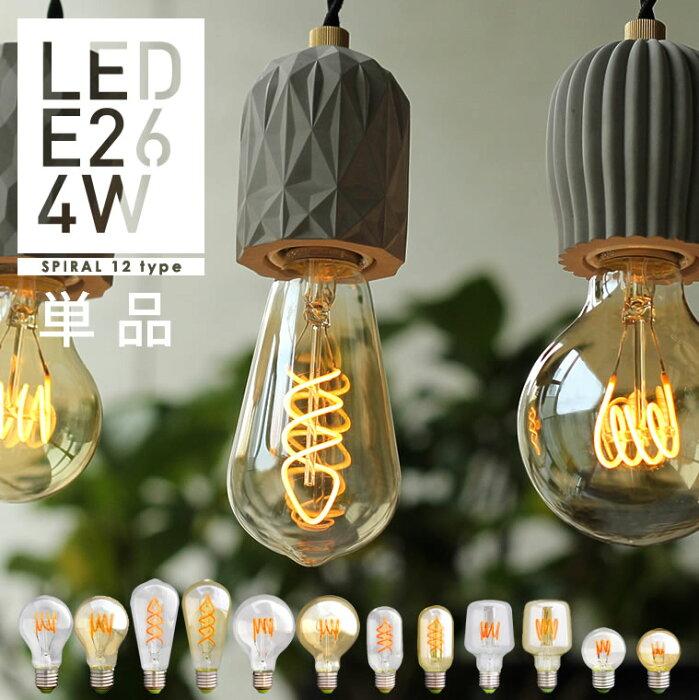 【スパイラル】エジソンバルブ LED電球 E26【調光器対応】(4W/100V/口金E26) エジソン電球 裸電球 エジソン球 ボール球 おしゃれ 暖色