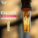 【調光器対応】エジソンバルブLED【チューブ】ゴールドガラス (LED/4W/100V) LED 照明 エジソン電球 チューブ型 ゴールド 筒形 単品 フィラメントLED