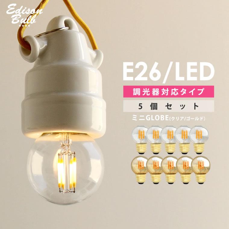 【5個セット】【調光器対応】【E26ミニボール形】エジソン バルブ EDISON BULB (LED/4W/100V/口金E26) E26ミニGLOBE 昼白色 電球色 ミニ丸型 LED 照明 エジソン電球 フィラメントLED