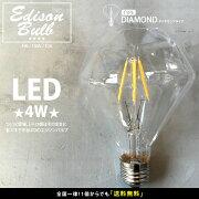 エジソンバルブエジソン電球ダイヤモンド型単品