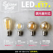 人気のエジソンバルブLEDから口金E17タイプが登場!調光器対応