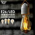 エジソン バルブ EDISON BULB (LED/4W/100V/口金E26) LED 照明 エジソン電球 フィラメントLED 電球色 おしゃれ かわいい 裸電球 カフェ風インテリア 照明 レトロ