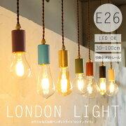 【E26/30-100cm】ペンダントライト「ロンドンライト」LONDONLIGHTシンプルでカラフルおしゃれなペンダントソケットシーリングライト吊り下げ照明エジソンバルブLED電球使用可能