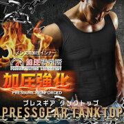 【加圧強化シャツ】タンクトップ/加圧シャツ加圧インナー/メンズ用モアプレッシャー