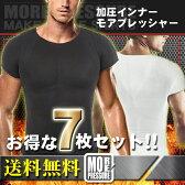 お得な【7枚セット】【洗濯ネット付き】加圧インナー 着圧Tシャツ モアプレッシャー(コアプレッシャー) 白黒半袖 機能性インナー メンズ ダイエット 猫背矯正 着るだけ腹筋