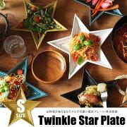【Sサイズ】星形のお皿「トゥインクルスタープレート」多治見焼スタープレート星形プレートホームパーティクリスマス誕生日会食器カフェ風北欧風レトロ可愛い日本製