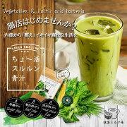 サイリウム配合。腸活に!腸内フローラを整え便秘もすっきり!ちょ〜活スルルン青汁。