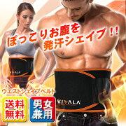 発汗ベルト着圧ベルトサウナベルト「VIVALA」腹筋引締め。ダイエット腹巻き