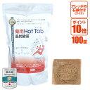 【100錠入り】薬用ホットタブ 重炭酸湯 Hot Tab 入