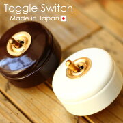 レトロ可愛い陶器スイッチ。上下につまみでオンオフするタイプ。壁スイッチ。電気照明スイッチ。