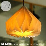 月明かりのような柔らかい光を演出するペーパーシェード。MANE(モーネ)ランプシェードトライアングル。E17照明器具用。