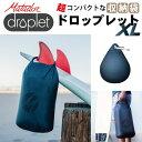 【20L容量】携帯用収納バッグ 防水バッグ 携帯バッグ Droplet...