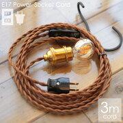 3mコード。ロングコードのペンダントライト。コンセントプラグ。コンセント式。真鍮。E17用。エジソン電球セット