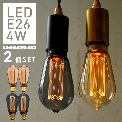 【2個セット】【ノスタルジア】エジソン電球 LED E26 LED電球 エジソンバルブ エジソンランプ カフェ風 レトロ ビンテージ アンティーク電球 電球色