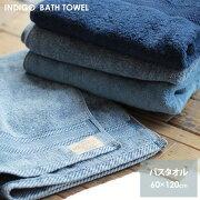 可愛いくておしゃれなデニムタオル「インディゴバスタオル」まるでジーンズのようなタオル
