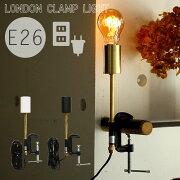 人気のペンダントライト「ロンドンライト」からコンセントプラグタイプの照明「ロンドンクランプ」が登場