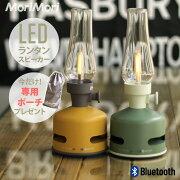 LEDランタンスピーカー【MORIMORI】正規品