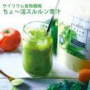 タイムセール/乳酸菌青汁 腸活に!サイリウム配合「ちょ〜活スルルン青汁」150g