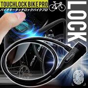 バイオキー。指紋認証型の自転車の鍵(ワイヤーロック)タッチロックバイクプロ