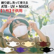 洗えるマスクATB-UV+MASK.抗菌・消臭・吸水速乾・UVカットに加え息苦しくない立体構造。繰り返し使える。衛生マスク