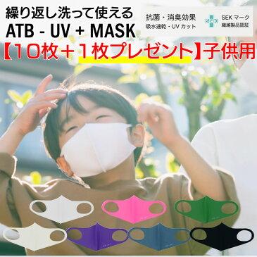 【子供用】在庫あり【10枚セット+1枚プレゼント】【2営業日以内発送(平日のみ)】洗えるマスク ATB-UB + MASK 子ども用 こどもマスク 繰り返し 洗濯可 2歳から7歳まで 小さい 幼児用 かわいい おしゃれ カラフル