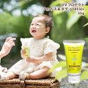 赤ちゃん用日焼け止めクリーム ベビーブーバ UVプロテクト フェイス&ボディ 50g SPF50+ 紫外線対策 日焼止め ミルク 国産 オーガニック 無添加 妊婦 ママ 化粧下地