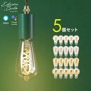 【5個セット】スマート電球 LED WiFi電球 お得 後付
