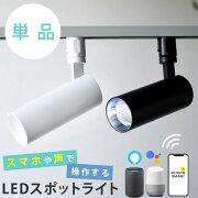 エジソンスマートスポットライト。Wi-Fi対応、アプリ対応、スマートスピーカー、Aiスピーカー対応。LED一体型スポットライト。照明器具。調光、調色、昼光色、昼白色、電球色。