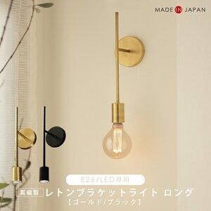 ウォールライト おしゃれ 1灯 ブラケットライト 真鍮 レトンブラケットロングタイプ 壁掛け照明 直付け ウォールランプ ライト E26 黒 ブラック ゴールド 長い レトロ モダン かっこいい 照明 間接照明 日本製