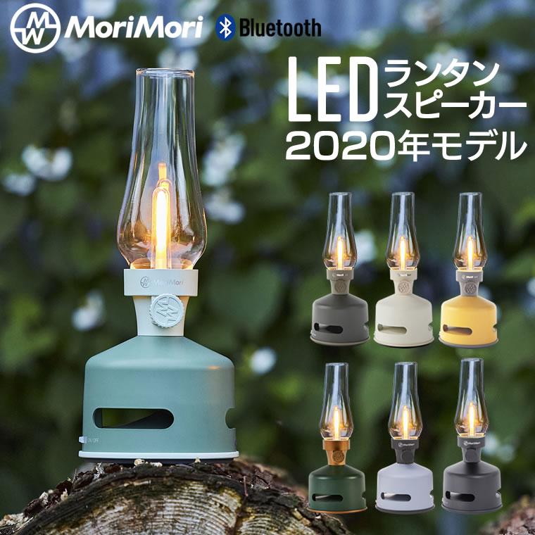 【最新2020年モデル】LEDランタンスピーカー MORIMORI Bluetooth led ランタン おしゃれ アウトドア 充電式 調光 ランプ ランタン ワイヤレス スピーカー 音楽bluetooth 360度 ライト モリモリ