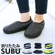 日本正規品「SUBUPACKBNLE(スブパッカブル)」パックブル。折り畳み式。折りたたみシューズ。登山持ち運びに便利。2019年タイプ