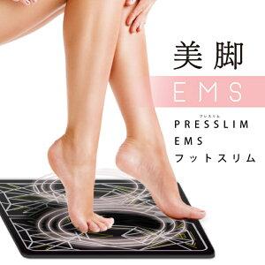 【クーポン対象】足裏EMS 足用 プレスリム EMS フットスリム 脚痩せ 足痩せ 歩行機能 土踏まず トレーニング ダイエット 足首 ふくらはぎ 太もも すね 健康器具 健康グッズ 充電式 人気