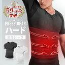 加圧シャツ メンズ 強力 ハードタイプ 加圧インナー プレス