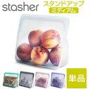 【単品】スタッシャー スタンドアップ ミディアム 立体マチ付き シリコン製バッグ 袋 stasher