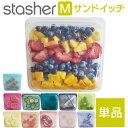 【単品】スタッシャー サンドイッチ Mサイズ シリコン製バッグ stasher シリコーン容器 サス