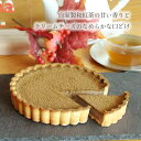 【京都宇治・和束町産】和紅茶チーズケーキ