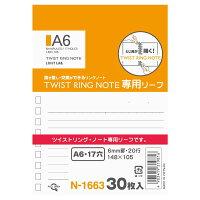 【クロネコDM便発送】AQUADROPsツイストリング・ノート(A6)/専用リーフセット