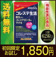 「コレステ生活」1袋 (初回半額・送料無料)松樹皮由来プロシアニジン(プロシアニジンB1として)が含まれる ので、総コレステロールや悪玉(LDL)コレステロールを下げる機能があります。【機能性表示食品】【コレステロール】[売れ筋]