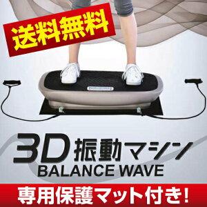 TVで話題!3D振動マシン バラ...