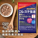 【送料無料 機能性表示食品】コレステ生活 DMJえがお生活