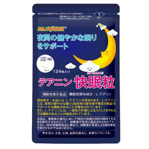 テアニン サプリ 睡眠 サプリメント 快眠アミノ酸 L-テアニン200mg配合 テアニン快眠粒 1か月分 睡眠薬ではありません 送料無料 DMJえがお生活