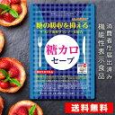 【送料無料 機能性表示食品】糖カロセーブ DMJえがお生活 31日分 日本製 | サラシア サプリ